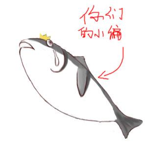 堡垒之夜咸鱼皮肤概念 做最咸的鱼用最野的皮肤