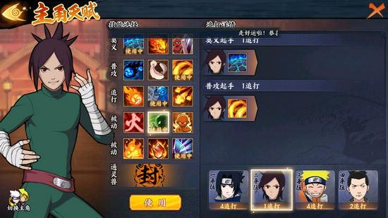 火影忍者OL佐助2-12攻略