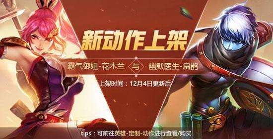 王者荣耀12月4日更新