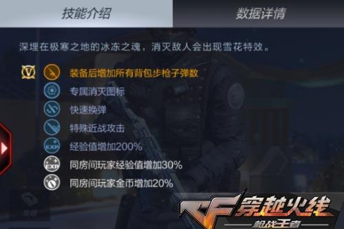 CF手游冰魄评测4