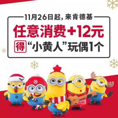 2018肯德基小黄人玩具