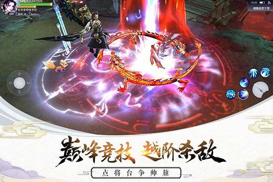 米壳3D仙侠巨制《剑凌苍穹》今日全网首发