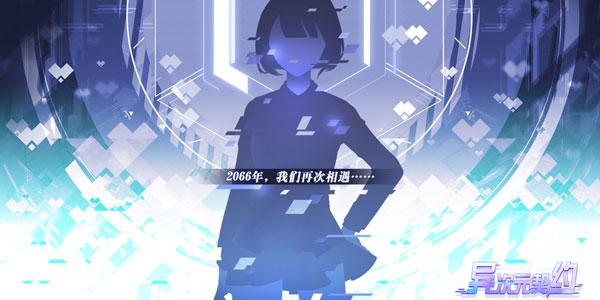 MIKO又上线了,这次变身卡牌陪在你身边《异次元契约》公布全新玩法