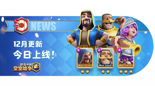 皇室战争12月更新