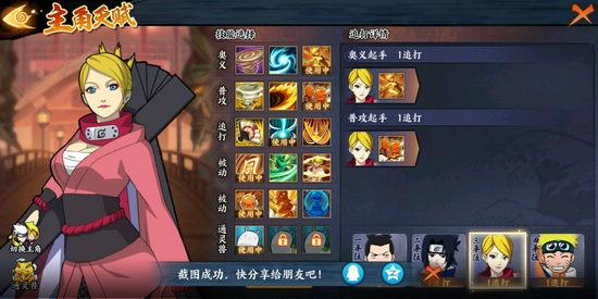 火影忍者OL手游英雄副本3-11攻略