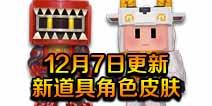 《逃跑吧少年》12月7日更新 新道具角色皮肤