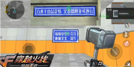 "CF手游三周年众多""彩蛋"" 为你解密新版本的重头戏"