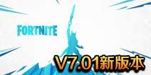 堡垒之夜V7.01新版本 限时模式剑宗