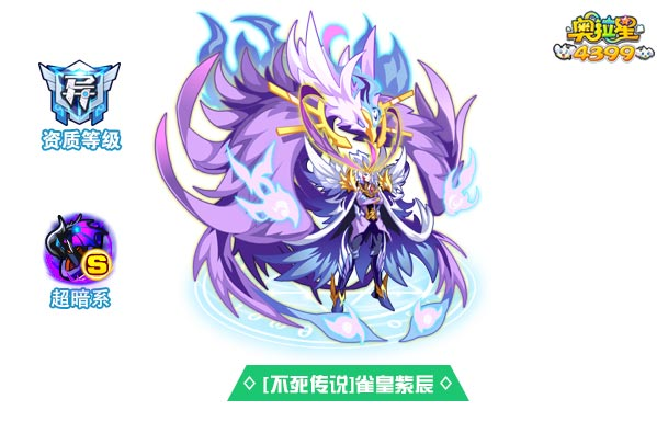 奥拉星不死传说雀皇紫辰