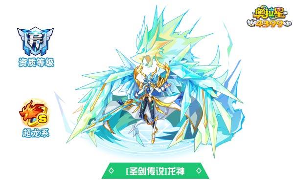 奥拉星圣剑传说龙神