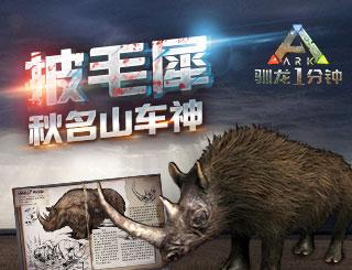 【驯龙1分钟】22:秋名山车神—披毛犀