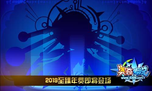 奥奇传说2018.12.14预告