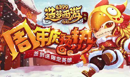 周年庆活动强势来袭!造梦西游外传V3.8.4版本更新公告