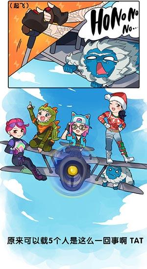 堡垒之夜手游官方漫画:寒冬航班