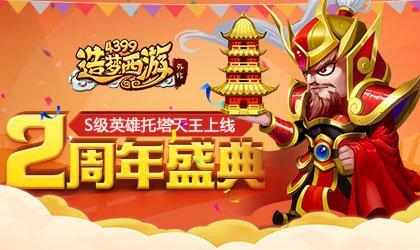 全新S级英雄托塔天王李靖上线 造梦西游外传V3.8.5版本更新公告