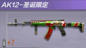 CF手游圣诞限定武器7