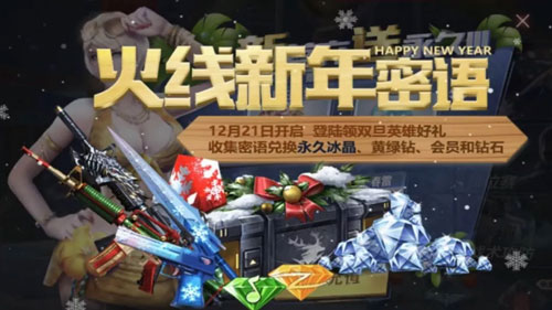CF手游火线新年密语