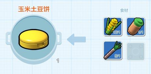 乐高无限玉米土豆饼