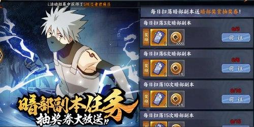火影忍者ol手游12月20日更新 暗部活动上线 圣诞版本开启