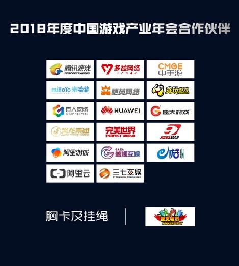 凝聚共识 增强信心 2018年度中国游戏产业年会今日开幕