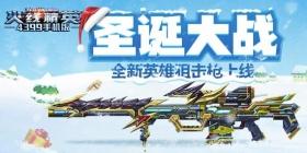 《火线精英ol》圣诞大战,全新英雄狙击上线