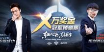 寒夜赌赢一笑,KPL总决赛HERO久竞7局险胜BA成功夺冠!