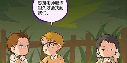 第五人格同人漫画 第五幼儿园第19回