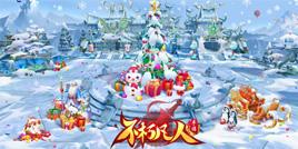 《不朽凡人》圣诞版本揭密 冬日狂欢送福利