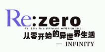 从零开始的异世界生活手游12月25日首测开启