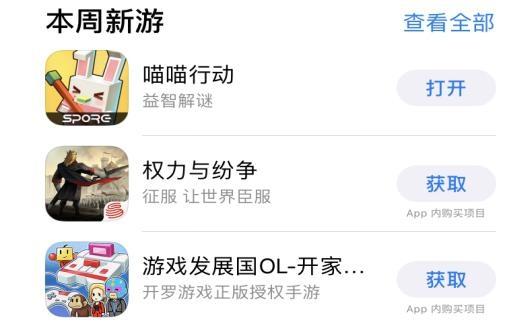 App Store新游推荐!《喵喵行动》不删档公测开启