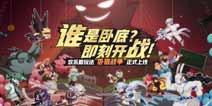 非人学园12.26更新 新英雄夸父上线 全新玩法卧底战争来袭