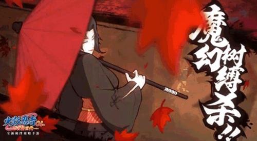 火影忍者ol手游红和服