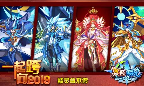 奥奇传说2019年费神罚秩序圣龙