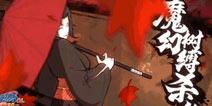 火影忍者ol手游红和服怎么得 和服红怎么得
