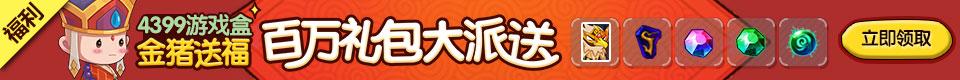 西游灭妖传游戏盒百万礼包