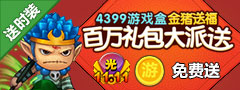 金猪送福!4399游戏盒百万礼包大派送