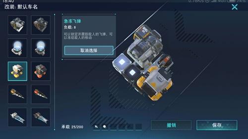 无限战车武器