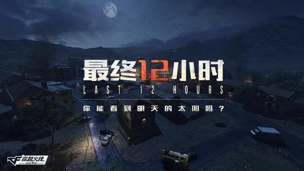 cf手游末日生存新版本《最终12小时》 你能见到明天的太阳吗