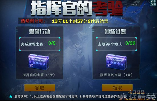 火线精英12月28日9:00更新维护公告