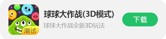 3D版《球球大作战》来了