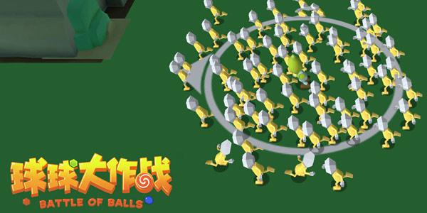 3D版《球球大作战》来了 3D立体球了解一下