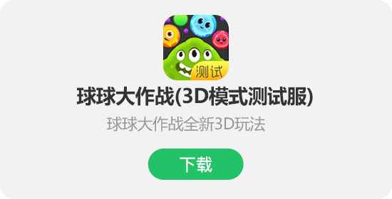 3D版《球球大作战》