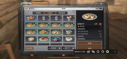 明日之后蓝莓饼干怎么制作 蓝莓饼干烹饪配方一览
