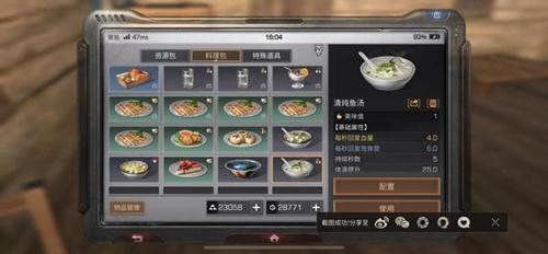 明日之后清炖鱼汤