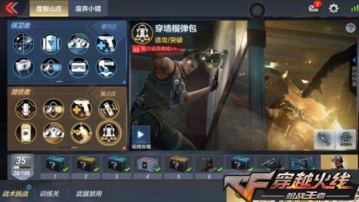 CF手游战术攻防新道具4