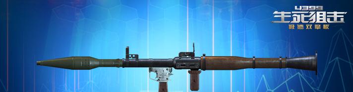 生死狙击RPG-7