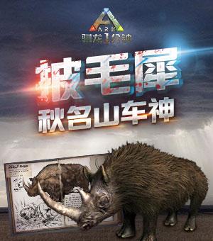 【驯龙一分钟】秋名山车神—披毛犀
