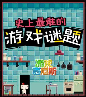 游戏吉尼斯:史上最难的游戏谜题