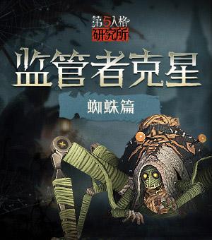 第五人格研究所 监管者克星-蜘蛛篇