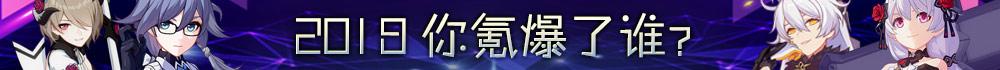 崩坏3盘点2018年度女武神